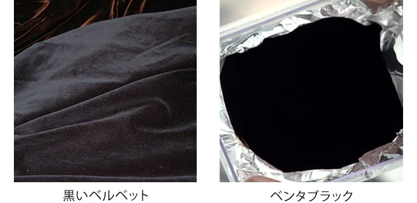 塗料 世界 一 黒い